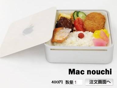 Mac Mini弁当箱で「まっくのうち弁当」を作ってみた